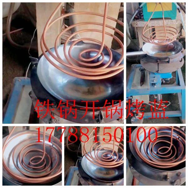 郑州蓝硕工业炉铁锅开锅烤蓝设备