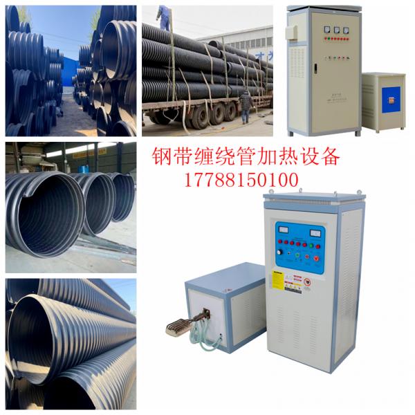 HDPE钢带管高频加热热绕加热设备